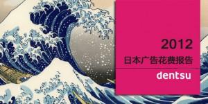 2012日本广告花费报告