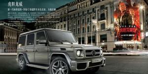 Benz-G-class-cover
