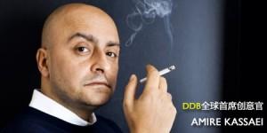 DDB-Amir-Kassaei-Cover