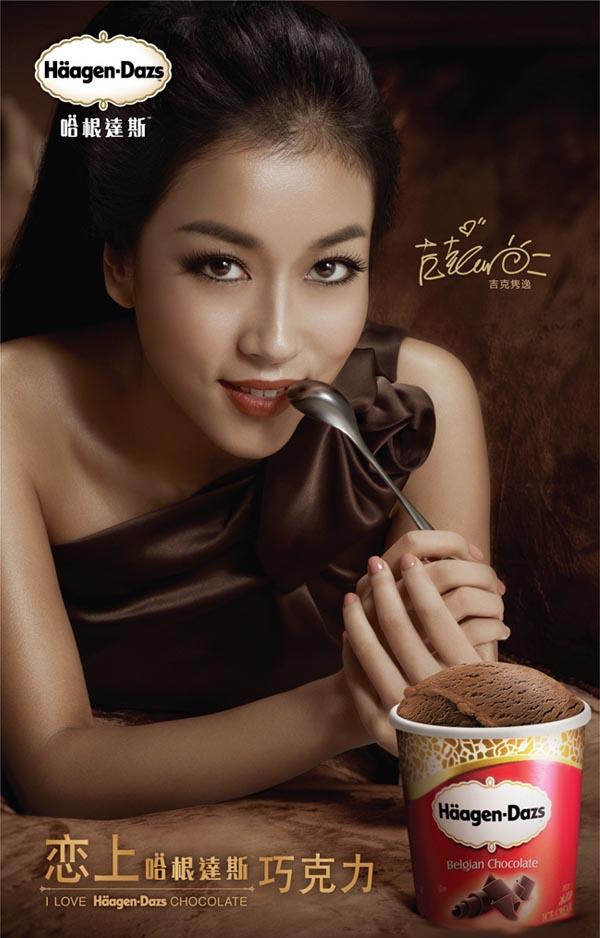 哈根达斯月饼广告_巧克力美人吉克隽逸代言哈根达斯 | 麦迪逊邦