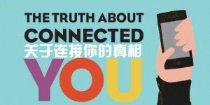 The-Truth-About-Connected-You-cover