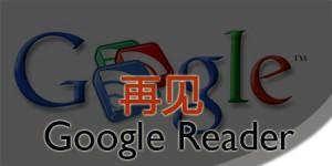 google-reader-img