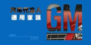 GM-spokemen