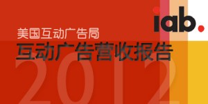 IAB-2012-INTERNET-ADVERTISING-REVENUE-REPORT-COVER