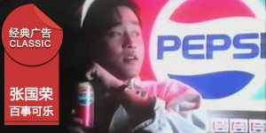 Leslie-Cheung-pepsi