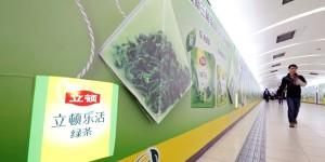 Lipton Lohas in beijing metro