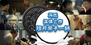 OREO-fengxiaogang-tvc