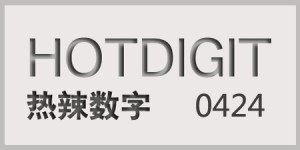 hot-digit-0424