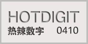 hot digit 2010410