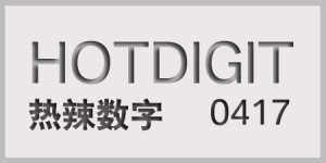 hot digit 20130417-cover