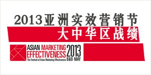 AME2013-GREATER-CHINA-WINNERS-CV