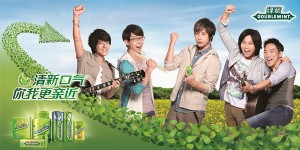 Doublemint-Mayday-tvc