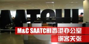 MCSAATCHI-HK-SHU