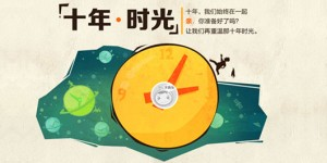 Taobao-ten-years-in-new-1