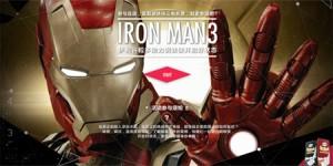 yili guliduo with ironman3 weibo