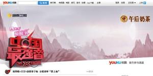 youku tudou super Variety show