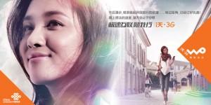 China-Unicom-2013img