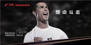 Honda-Cristiano Ronaldo