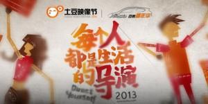 Tudouyinxiangjie-2013img