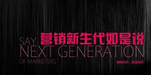 say next generation of marketers head