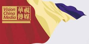 vision china media