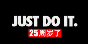 JUST-DO-IT-25
