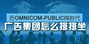 Post-OMNICOM-Publicis
