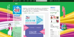 ariel weibo promo