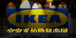 ikea-mystery-FACT