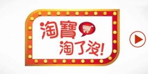 taobao taiwan promo