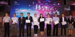 tencent To accept the award