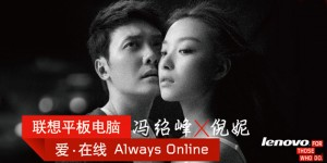 Lenovo-Love-Always-Online