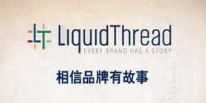 LiquidThread-3rd-anniversary