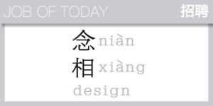 NIAN-XIANG-Design-hrlogo