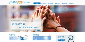 tencent weibo ad company service