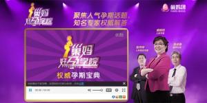 youku pregnancy institute