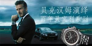 Beckham-Breitling-for-Bentley
