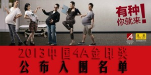 CHINA4A-GOLDEN-SEAL-AWARDS-SHORTLISTS