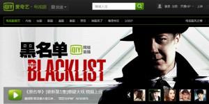 iqiyi blacklist 926