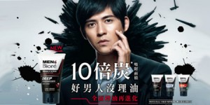 mens-biore-launched-two-tvc-by-vic-chou
