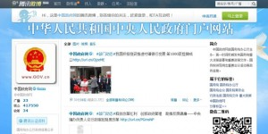 gov.com join tencent weibo