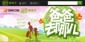 iqiyi dad where are we going