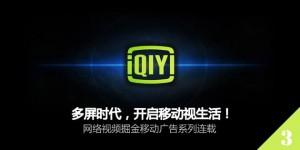 iqiyi mobile 1010