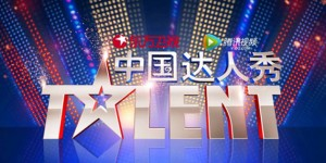 talent show of china 1029