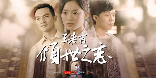 wanglaoji micro movie 1018