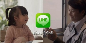 Line thai tvc end scene