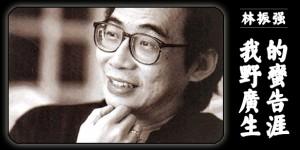 Richard-Lam-My-Ad-story