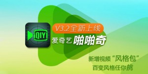 iqiyi papaqi head