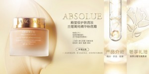 lancome absolue website head