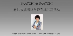 SAATCHI-CHINA-ONLINE-RE